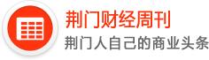 亚博体育官网app下载财经周刊