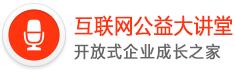 互聯網公益大講堂